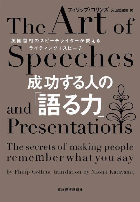 成功する人の「語る力」―英国首相のスピーチライターが教えるライティング+スピーチ拡大写真