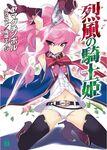烈風の騎士姫-電子書籍