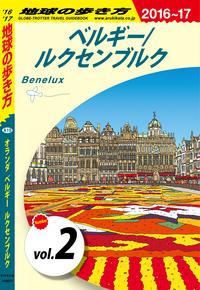 地球の歩き方 A19 オランダ/ベルギー/ルクセンブルク 2016-2017 【分冊】 2 ベルギー/ルクセンブルク-電子書籍