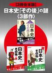 【3冊合本版】日本史「その後」の謎<3部作>-電子書籍