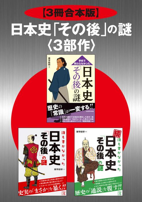【3冊合本版】日本史「その後」の謎<3部作>拡大写真