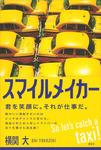 スマイルメイカー-電子書籍