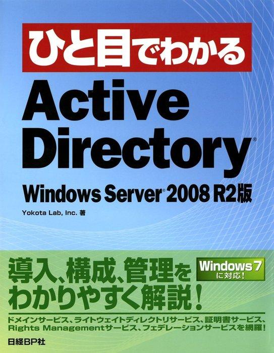 ひと目でわかるActive Directory Windows Server 2008 R2版拡大写真