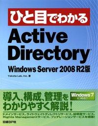 ひと目でわかるActive Directory Windows Server 2008 R2版-電子書籍