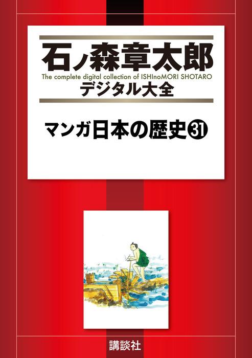 マンガ日本の歴史(31)拡大写真
