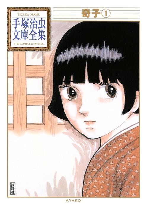 奇子 手塚治虫文庫全集(1)拡大写真