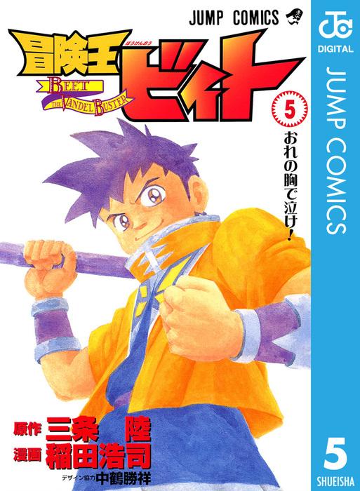 冒険王ビィト 5-電子書籍-拡大画像