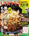 レタスクラブ 2016年11月21日増刊号-電子書籍
