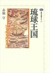 琉球王国 東アジアのコーナーストーン-電子書籍
