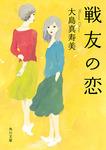 戦友の恋-電子書籍