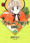 フルーツ果汁100% 1巻-電子書籍