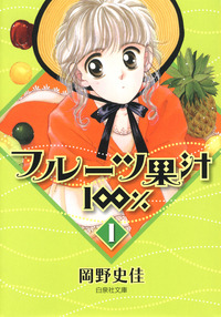 フルーツ果汁100% 1巻