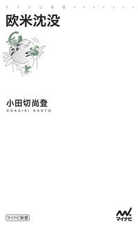 欧米沈没-電子書籍