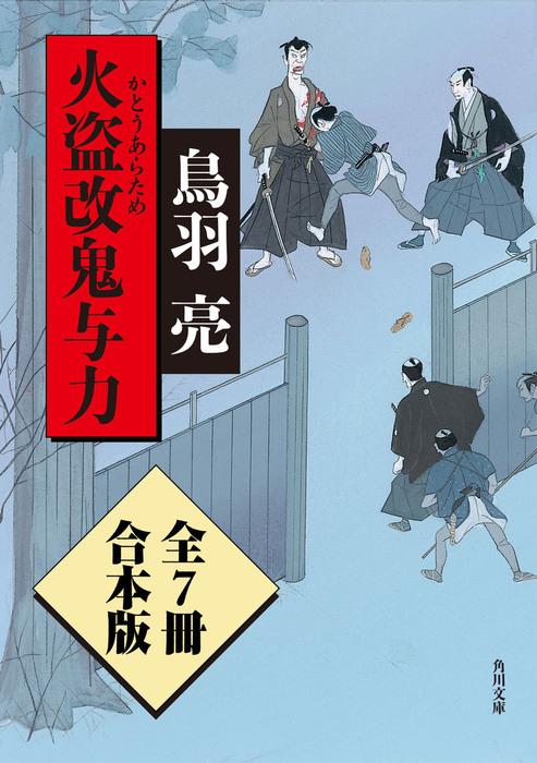 火盗改鬼与力【全7冊 合本版】拡大写真