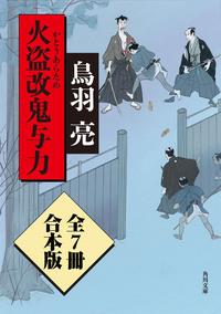 火盗改鬼与力【全7冊 合本版】