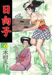 日向子 5-電子書籍