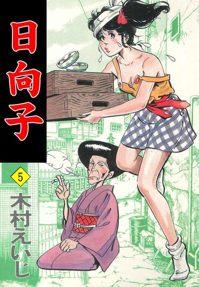 日向子5-電子書籍