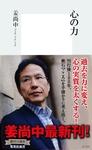 心の力-電子書籍