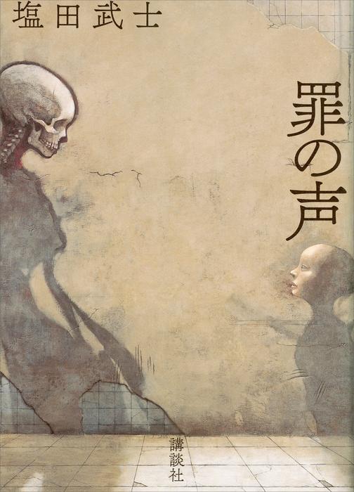 罪の声-電子書籍-拡大画像