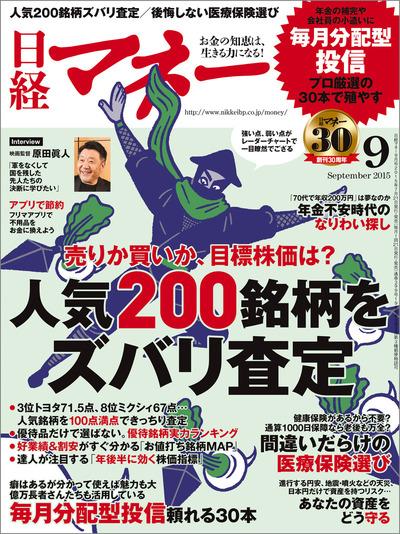 日経マネー 2015年 09月号 [雑誌]-電子書籍