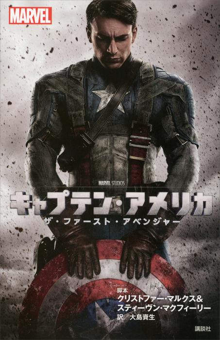 キャプテン・アメリカ ザ・ファースト・アベンジャー-電子書籍-拡大画像