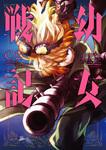幼女戦記(2)-電子書籍