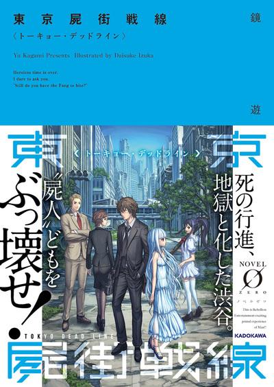 東京屍街戦線〈トーキョー・デッドライン〉-電子書籍