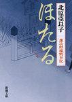 ほたる―慶次郎縁側日記―-電子書籍