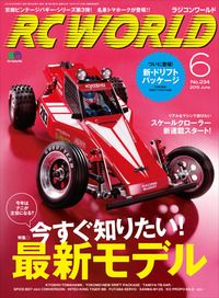 RC WORLD 2015年6月号 No.234-電子書籍