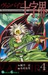 ヴァンパイア十字界 4巻-電子書籍