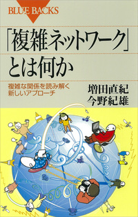 「複雑ネットワーク」とは何か 複雑な関係を読み解く新しいアプローチ-電子書籍