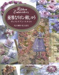 優雅なリボン刺しゅう ヴィクトリアン・スタイル-電子書籍