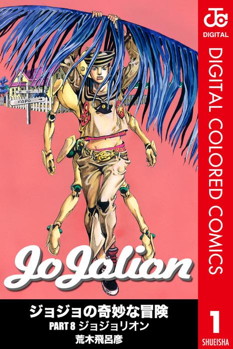 ジョジョの奇妙な冒険 第8部 カラー版 1拡大写真