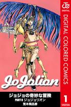 「ジョジョの奇妙な冒険 第8部 カラー版(ジャンプコミックスDIGITAL)」シリーズ