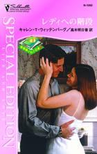 結婚嫌いの三兄弟(シルエット・スペシャル・エディション)