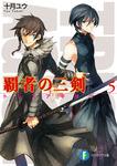 覇者の三剣5-電子書籍