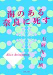 海のある奈良に死す-電子書籍