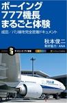 ボーイング777機長まるごと体験-電子書籍