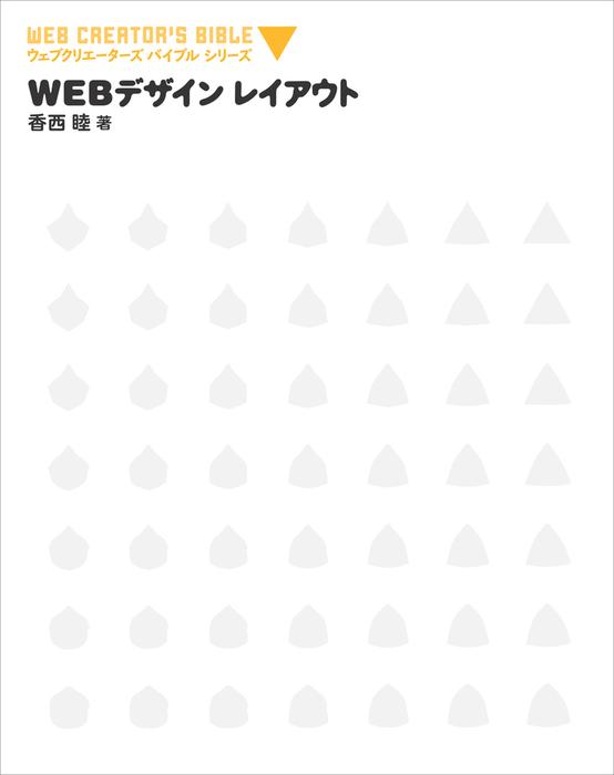 Webデザイン レイアウト拡大写真