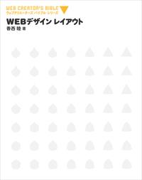 Webデザイン レイアウト-電子書籍