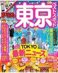 まっぷる 東京ベストスポット-電子書籍