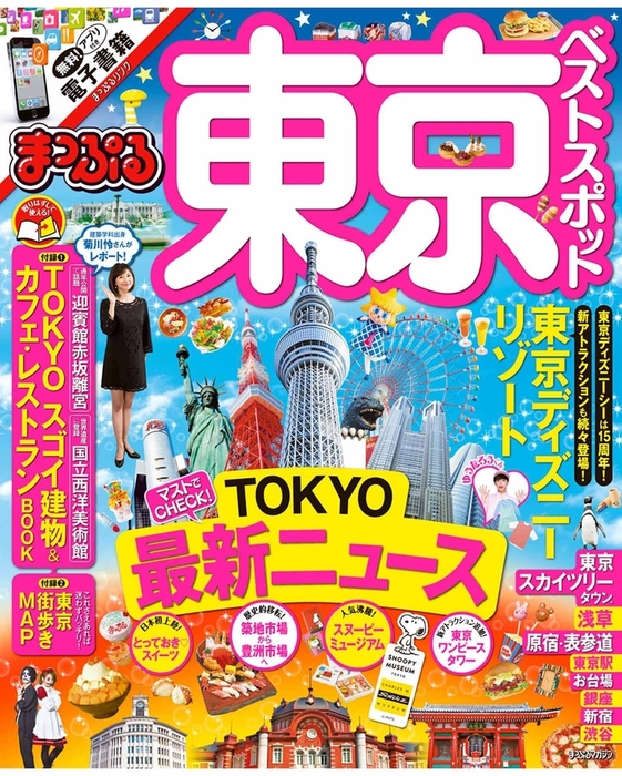 まっぷる 東京ベストスポット-電子書籍-拡大画像