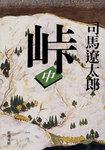 峠(中)-電子書籍