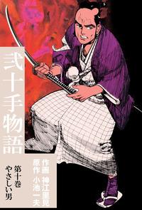 弐十手物語(10)