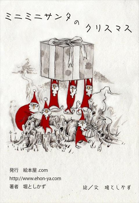 ミニミニサンタのクリスマス拡大写真