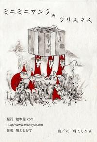 ミニミニサンタのクリスマス-電子書籍