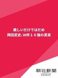 美しいだけではだめ 岡田武史、W杯16強の真実-電子書籍