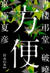 書楼弔堂 破暁 探書参 方便-電子書籍