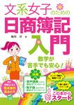 文系女子のための日商簿記入門-電子書籍
