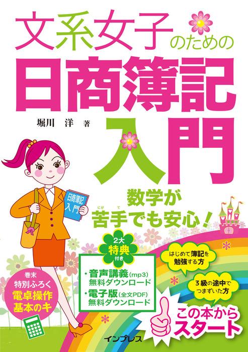 文系女子のための日商簿記入門-電子書籍-拡大画像